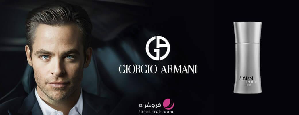 پروموشن جورجیو آرمانی